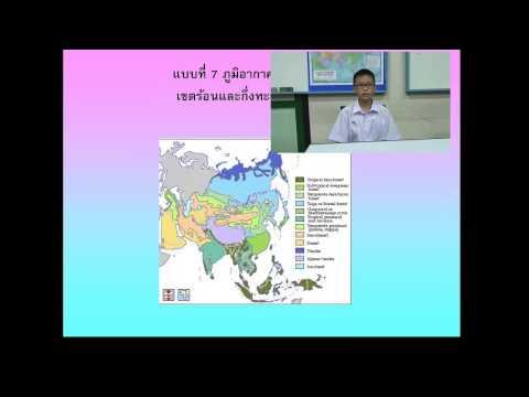 สังคมภูมิอากาศทวีปเอเชีย
