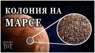 видео Кому принадлежит земля на Марсе?
