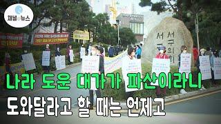 부산 송도 한 호텔, 해수부 '노쇼'에 파산 위기 몰려…