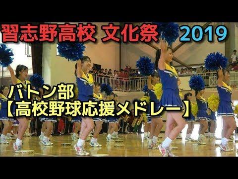 習志野高校 文化祭2019 バトン部【高校野球応援メドレー】
