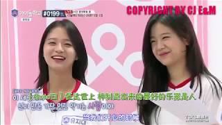 [中字]Idol School Ep3 徐慧仁唱功受Bada老師讚賞