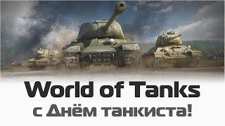 Иваныч отмечает День танкиста в World of Tanks