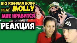 BIG RUSSIAN BOSS feat MOLLY – МНЕ НРАВИТСЯ КЛИП 2017 | Русские и иностранцы слушают русскую музыку
