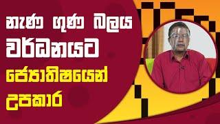නැණ ගුණ බලය වර්ධනයට ජ්යොතිෂයෙන් උපකාර | Piyum Vila | 23 - 09 - 2021 | SiyathaTV Thumbnail