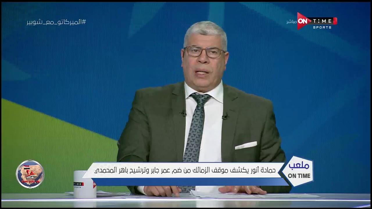 ملعب ONTime - حمادة أنور يكشف موقف الزمالك من ضم عمر جابر وترشيح باهر المحمدي