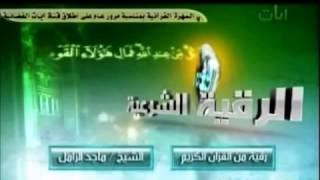 الرقية الشرعية الشاملة عين،سحر،مس عاشق   الشيخ ماجد الزامل