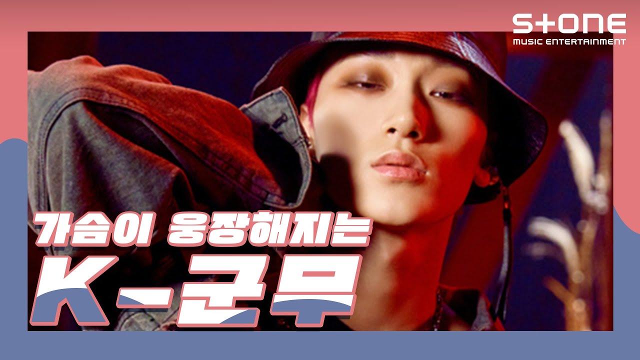 [K-군무] 청하 (CHUNG HA), ATEEZ (에이티즈), EVERGLOW (에버글로우), 더보이즈 (THE BOYZ) Stone Music+