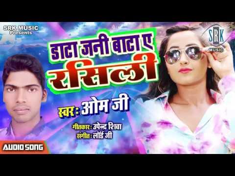 Data Jani Bata Ae Rasili   Om Ji   Superhit Bhojpuri Song