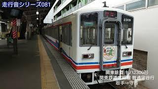【走行音シリーズ081】関東鉄道常総線 取手→守谷