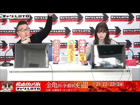 松山競輪ライブ中継