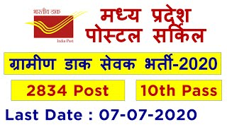 MP Postal Circle GDS Recruitment 2020-Apply Online| MP GDS Vacancy 2020 | Employments Point