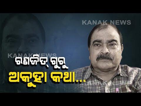 Biography Of Eminent Journalist Ranjit Guru