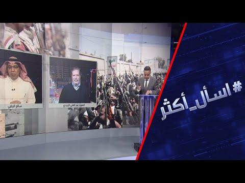فشل الحل في اليمن.. ما مصير المبادرة السعودية؟  - نشر قبل 3 ساعة
