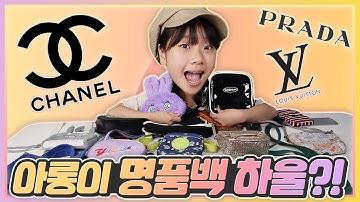 초등학생 여학생 데일리 가방 소개!핸드폰,틴트만 쏙 미니백 숄더백 모두 공개해요!_아롱다롱TV