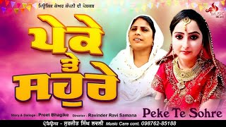 ਪੇਕੇ ਤੇ ਸਹੁਰੇ (Peke Te Sahure) | Full HD Movie | Latest Punjabi Comedy Movie | Official Music Care