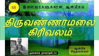 48. திருவண்ணாமலை கிாிவலம் செல்வது எப்படி?   Tiruvannamalai Girivalam   OMGod   R V Nagarajan