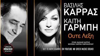 Βασίλης Καρράς, Καίτη Γαρμπή - Ούτε Λέξη / Garbi, Karras - Oute Lexi / Official Releases