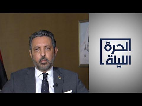 مندوب ليبيا في الأمم المتحدة طاهر السني للحرة: طالبنا روسيا مرارا بسحب مرتزقة فاغنر من ليبيا  - نشر قبل 3 ساعة