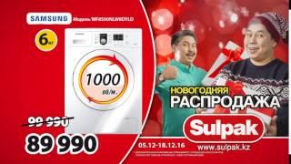 Новогодняя распродажа в Sulpak: Стиральная машина Samsung(, 2016-12-05T04:06:37.000Z)