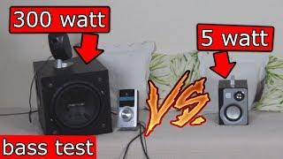 BASS TEST   300 Watt VS 5 Watt!
