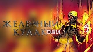 Железный кулак 1 сезон [Обзор] / Iron Fist [Трейлер 2 на русском]