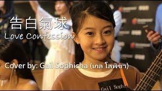 Gail Sophicha (เกล โสพิชา) - 告白氣球 Love Confession【滚动歌词+拼音】【Rolling Lyrics+Pinyin】
