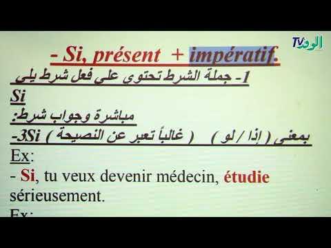 الوحدة الرابعة |الدرس الثالث | قاعدة (Si) والتعبير | اللغة الفرنسية |الصف الثالث الثانوي  - 21:20-2018 / 2 / 15