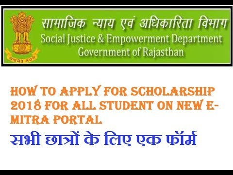 PART#1 How To Apply For schoiarship 2018/Student Profile Creation For Scholarship On New E-mitra