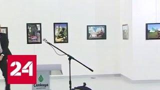Выстрел в спину: видеозапись нападения на российского посла в Турции