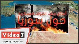 بالفيديو جراف.. سيناريوهات الحرب العالمية الثالثة ..خريطة تمركز القوات المشاركة فى الحرب على سوريا