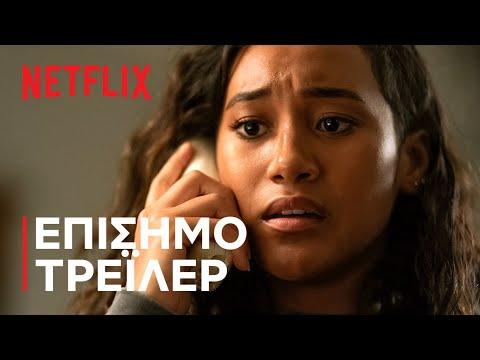 Κάποιος Μπήκε στο Σπίτι σου | Επίσημο τρέιλερ | Netflix