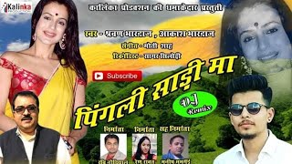 Pingli Sadi Ma | Latest Uttarakhandi Song DJ Remix 2018 | Sharvan Bhardwaj , Akash Bhardwaj
