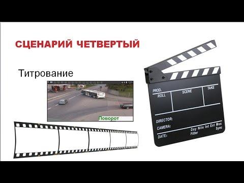 видеонет 8 9 системные требования