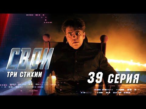 Свои | 2 сезон | 39 серия | Три стихии
