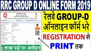 Railway RRC Group D Online Form 2019 || How to Apply Railway RRC Group D Online Form 2019 | 10th/ITI