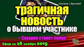 ДОМ 2 НОВОСТИ на 6 дней Раньше Эфира за 26 ноября 2019