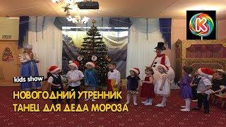 Новогодний утренник в детском саду Танец конфеток для дедушки Мороза
