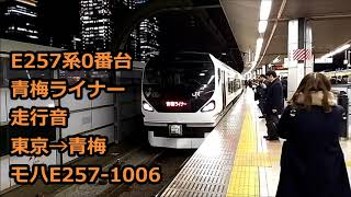E257系 青梅ライナー走行音【全区間走行音】 thumbnail