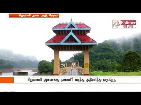Kovai : IPublic petition to save Siruvani Dam water   Polimer News