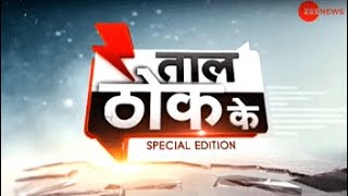Watch: Taal Thok Ke special election edition from Rampur