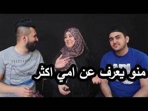 منو يعرف امي اكثر اني لو اخويه || فجر كريم