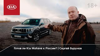 KIA MOHAVE | Мощный обзор от Сергея Бурунова. Пройдет ли проверку Россией? (18+)