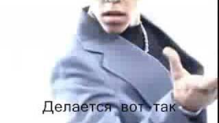 Обучающее видео: танец под транс(Очень ржачный видео ролик, показывающий основные движения танца под транс. Топтун Леруа :) Больше видео..., 2008-12-11T19:10:31.000Z)
