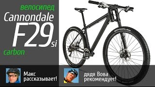 Обзор велосипеда Cannondale F29 si. Part 2
