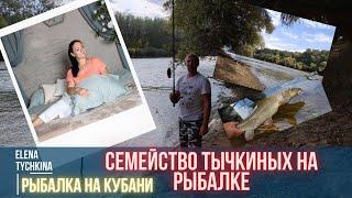 Рыбалка на реке Кубань Путешествие по Краснодарскому краю