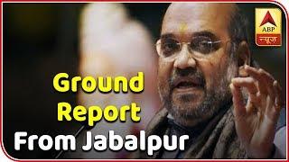 Ground Report From Jabalpur | Siyasat Ka Sensex(12.11.2018) | ABP News