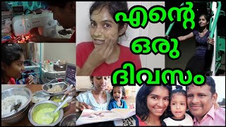 A day in my life with baby|Cooking, youtube, stitching, skincare|Malayali youtuber|Asvi Malayalam