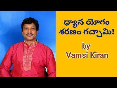 ధ్యాన యోగం శరణం గచ్ఛామి! By Vamsi Kiran   #Vegetarians TV