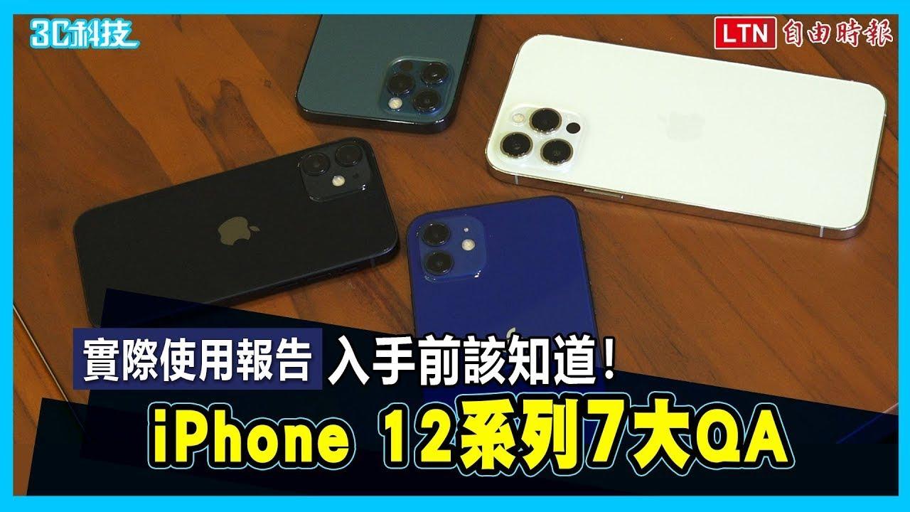 實際使用報告 入手前該知道!iPhone 12 系列 7 大QA