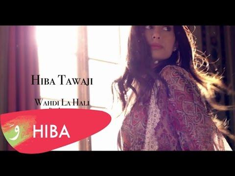Hiba Tawaji - Wahdi la hali (Teaser) / هبة طوجي - وحدي لحالي